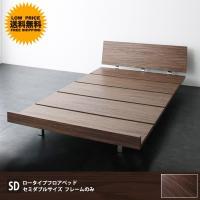 ベッド セミダブルベッド 北欧家具好きに ベッド ベット 北欧デザイン 北欧風  E-go イーゴ ...