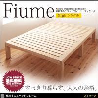 ベッド すのこベッド シングルベッド イケア IKEA 北欧家具好きに 人気ランキング Fiume ...