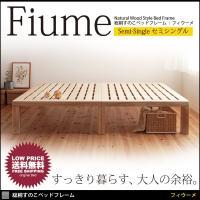 ベッド すのこベッド セミシングルベッド 北欧家具好きに Fiume フィウーメ セミシングルサイズ...