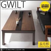 こたつ こたつテーブル センターテーブル 北欧家具 GWILT グウィルト こたつ本体 W120 長...