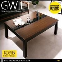 こたつ こたつテーブル センターテーブル 北欧家具 GWILT グウィルト こたつ本体 W90 長方...