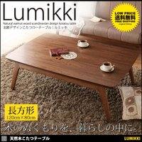 こたつ こたつテーブル センターテーブル 北欧家具 Lumikki ルミッキ こたつ本体 W120 ...