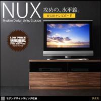 TVボード テレビ台 収納家具 など北欧家具ランキング NUX ヌクス テレビボード 幅120×奥行...