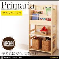 北欧 マガジンラック 本棚 キッズ家具 北欧家具好きに 入学 進学 進級祝いにも最適 PRIMARI...