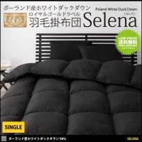 セレナ シングルサイズ サイズ:150×210cm 約1.1kg 素 材:側地:TTC生地 ポーラン...