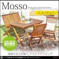 Mosso モッソ ガーデン4点セットB テーブル+チェア(肘無)×2+ベンチ テーブル:幅120×...