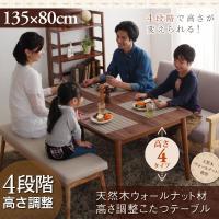 こたつ こたつテーブル センターテーブル こたつ本体 W135長方形(135×80) サイズ:幅13...