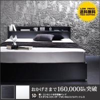 ベッド セミダブルベッド 収納ベッド 収納付きベッド 引出し付きベッド ヘッドボード付きベッド ベッ...