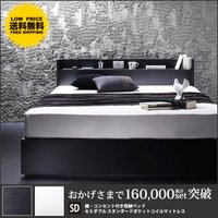 ベッド セミダブルベッド 収納ベッド 収納付きベッド イケア IKEA ニトリ家具好きに 人気ランキ...