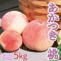 旬:7月下旬頃〜約2週間 あかつきは、果肉がしっかりしているのが特徴!!糖度も13度前後と大変甘く、...