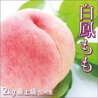 【7月中旬開始予定〜約2週間】白鳳もも、みずみずしい夏の味覚がぎっしりです。最上級2kg6玉。
