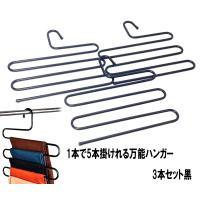 デザイン:S字型スラックスハンガー(3本)  サイズ:36×36cm カラー:黒  セット内容:スラ...