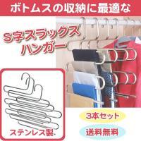 デザイン:S字型スラックスハンガー(3本)  サイズ:36×36cm カラー:シルバー・ステンレス ...