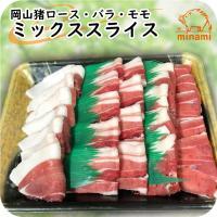 いのしし肉 ミックススライス 500g 岡山県産 ぼたん ジビエ モモ バラ ロース お買い得 ギフト お中元 お歳暮