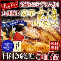 ポイント2倍!新鮮で美味しい!安心の『九州産の魚』に、こだわりました! 中でも魚市場で人気の高い「大...