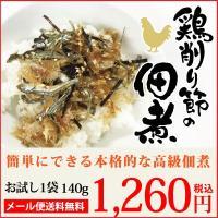 商品名:鶏削り節の佃煮 1袋 ■1袋内容量(合計140g) いりこ30g、 鶏削り節25g、塩昆布・...