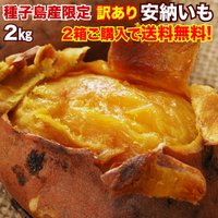 ◆種子島産 訳あり 安納芋◆種子島安納芋の訳あり規格の安納いも発売します!当店だからできるM・Lサイ...