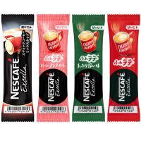 ネスカフェ エクセラ  スティックコーヒーお試し4種(4本)セット ~ 送料無料・ポイント消化