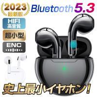 【超小型】 ワイヤレスイヤホン Bluetooth5.1 両耳 高音質 ノイズキャンセリング&AAC対応 Bluetooth イヤホン ブルートゥース イヤホン 父の日 2021  (S15)
