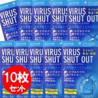 【10個セット在庫あり】ウイルスシャットアウト ウイルスブロッカー 日本製 空間除菌カード 首掛けタイプ ウイルス除去  (JR-ZK-VSO10)