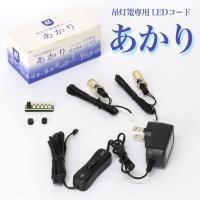 【特徴】 吊灯籠 専用LEDコード【ひかり】 です。 【LEDコードのメリット】 ■1.長寿命通常使...