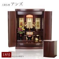 【特徴】 シンプルでお洒落なデザインの家具調ミニ仏壇です。 家具のようなシンプルでお洒落なデザインの...