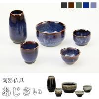 【詳細】    陶器の暖かみある素材感と手触りが特徴的な仏具セットです。    形も全体的に丸みを帯...