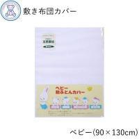 ベビー 敷き布団カバー 綿100% 日本製 ベビー布団カバー シーツ