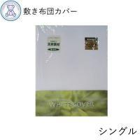 ■カラー ホワイト ■サイズ 105×200cm ■側生地 綿100% サンフォライズ(防縮)加工 ...