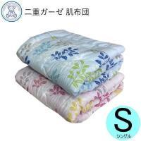 ■カラー ピンク系/ブルー系 ■サイズ 140×190cm(キルティング製品許容範囲+5%-3%) ...