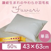 ■カラー 生成り(無地) ■サイズ 43×63cm ■側生地 綿100% ■詰め物 ホワイトダックダ...
