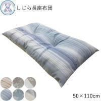 ■カラー ベージュ/ブルー ■サイズ 50×110cm(キルティング製 許容範囲 +5%/-3%) ...