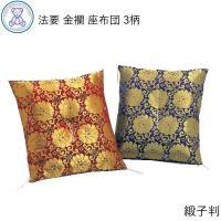 ■カラー 紫 ■サイズ 大判(68×72cm) ■側生地 ポリエステル90% レーヨン10%(飾糸/...