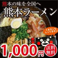 熊本ラーメン 4種類セット くまモン 計8人前  グルメ お取り寄せ 食品 お試し 九州 お手軽 インスタント 麺