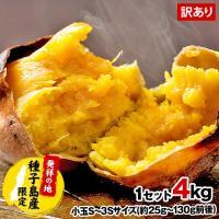 ■内容 種子島産さつまいも 安納芋1セット4kg  ■サイズ: 小玉S〜3Sサイズ(約25g〜130...