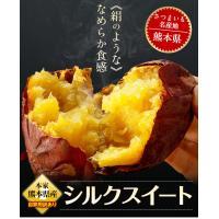 訳あり シルクスイート 熊本県産 1kg 送料無料 焼き芋 さつまいも サイズ不揃い 2セットで1セット分増量 ※複数おまとめ配送 7-14営業日以内に出荷(土日祝除)|kumamotofood|02