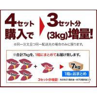 送料無料 熊本県産シルクスイート1kg さつまいも (サイズ不揃い) 2セットで1セット分増量 ※複数はおまとめ配送 5月末-6月中旬頃より出荷|kumamotofood|17