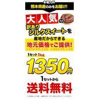 送料無料 熊本県産シルクスイート1kg さつまいも (サイズ不揃い) 2セットで1セット分増量 ※複数はおまとめ配送 5月末-6月中旬頃より出荷|kumamotofood|06