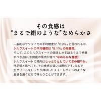 送料無料 熊本県産シルクスイート1kg さつまいも (サイズ不揃い) 2セットで1セット分増量 ※複数はおまとめ配送 5月末-6月中旬頃より出荷|kumamotofood|10