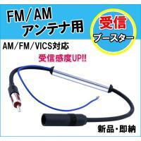 FM/AMラジオ受信用ブースター