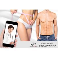 【全国】GLP-1(1本)/最短当日予約→オンライン診療(約5分)→お薬は即発送