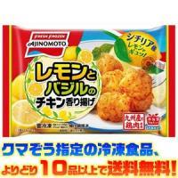 ((冷凍食品 よりどり10品以上で送料無料))味の素 レモンとバジルのチキン香り揚げ 6個入 126g