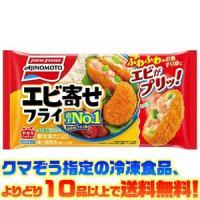 ((冷凍食品 よりどり10品以上で送料無料))味の素 エビ寄せフライ 5個入 115g