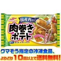 ((冷凍食品 よりどり10品以上で送料無料))マルハニチロ(あけぼの) 肉巻きポテト 117g