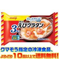((冷凍食品 よりどり10品以上で送料無料))明治 えびグラタン3個入 600g