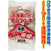 ((冷凍食品よりどり10品以上で送料無料))サンマルコ食品 北海道の味男爵コロッケ 牛肉R