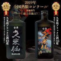 【送料無料】久米仙ブラック古酒35度&43度セット 香り立つ泡盛焼酎の味わい 黒の旨さで高評価!レビ...