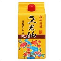 久米仙パック25度 900ml 3本セット 久米仙酒造の中でも飲みやすさナンバーワン!香りを味わう2...