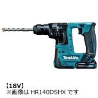 【マキタ】 充電式ハンマドリル 18V 6.0Ah HR171DRGX