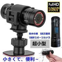 【人気新作】スポーツカメラ  アクションカメラ ミニ 超小型F9 1080 120度広角レンズ防水アルミ合金バイク・自転車用ドライブレコーダー DV